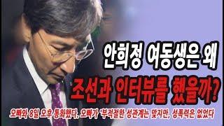 신의한수 생방송 3월 13일 / 안희정의 여동생은 왜 조선과 인터뷰를 했을까?