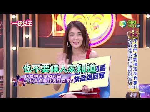 台綜-一袋女王-20190107-不出門也能搞定所有事?! 外送宅配使命必達94狂!!