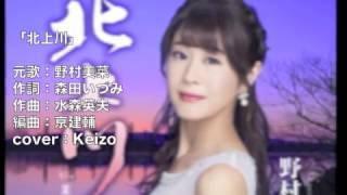 [新曲]  北上川/野村美菜 cover Keizo