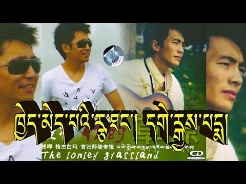 Album 2011 | Grassland without you by Gegye Pema & Kunga | 9 Full Tibetan Songs Music Videos