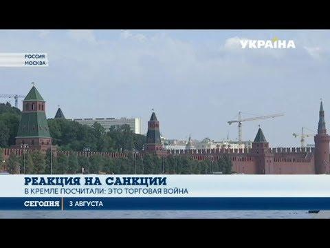 Как отреагировали россияне на санкции США?