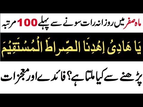 Mah e Safar mein Dolat mand banne ka khas wazifa | Rizq ki barish ka wazifa | Wazifa for wealth