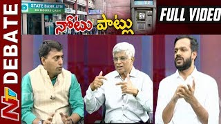 Debate on Cash Crisis in Telugu States || Cash Shortage in Banks and ATMs || Full Video