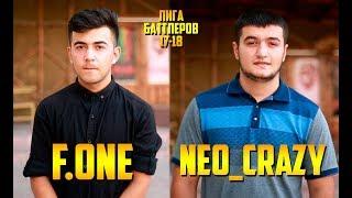 Лига Баттлеров 1.32 F.One vs. Neo_CrazY (RAP.TJ)
