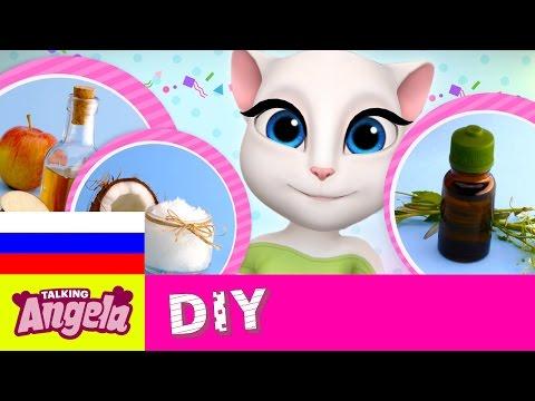 Говорящая Анджела DIY - Натуральные рецепты красоты