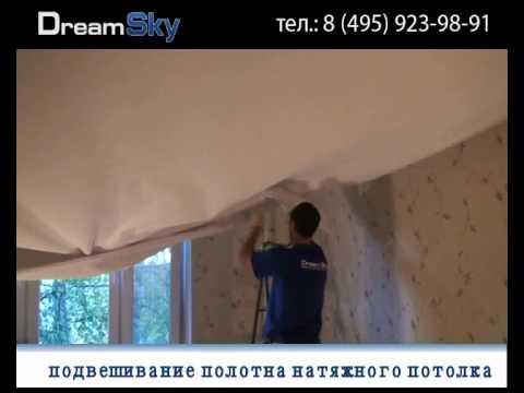Видео как устанавливают натяжные потолки