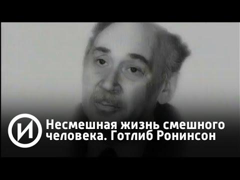 Несмешная жизнь смешного человека. Готлиб Ронинсон | Телеканал История