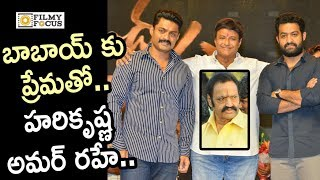 Balakrishna Together with NTR and Kalyan Ram : Nandamuri Family Super Emotional Video || Harikrishna