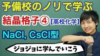 結晶格子④(イオン結晶:NaCl型、CsCl型)
