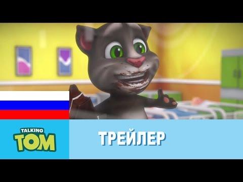 Мой Говорящий Том - Официальный трейлер
