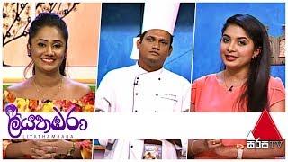 Liyathambara Sirasa TV | 12th April 2019