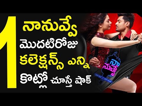 Kalyan Ram Naa Nuvve Movie First Day Box Office Collections | Tamannaah | Tollywood Nagar
