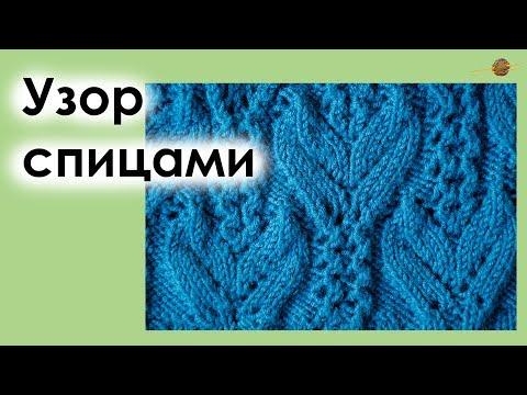Вязание спицами двойной узор
