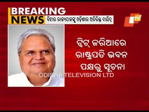 Bihar Governor Given Additional Charge Of Odisha