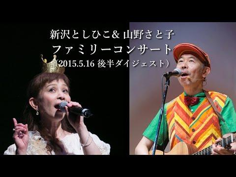 新沢としひこ&山野さと子 ファミリーコンサート2015〈後半ダイジェスト〉