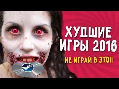 ПЛОХИЕ ИГРЫ 2016 / Говно игры 2016 ghostbusters, umbrella corps