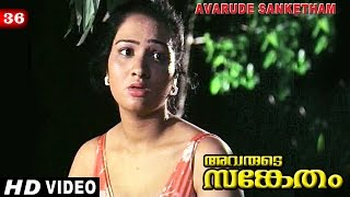 Avarude Sanketham Movie Clip 36 | Town Girl Saved By Unknown Person