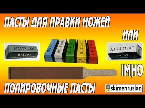 Пасты для правки ножей или полировочные пасты  IMHO