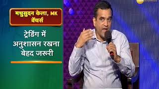 Nivesh ki Pathshala with Zee Business' Managing Editor Anil Singhvi