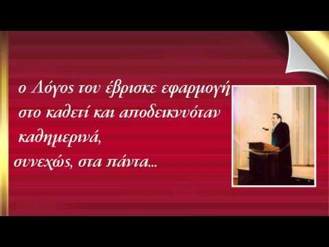 Ο πνευματικός άνθρωπος Δημήτρης Κακαλίδης