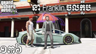 MichaelនាំFranklin ចូលក្លឹបញ៉ែរស្រី - Michael and Franklin GTA 5 Real Life MOD Ep136 Khmer|VPROGAME