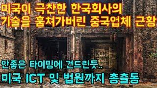 """미국이 극찬한 한국회사의 기술을 훔쳐가버린 중국 근황 """"잘못건드린듯"""""""