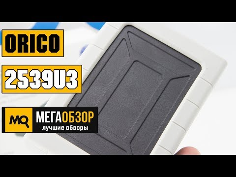 Обзор ORICO 2539U3. Защитный бокс для SSD/HDD