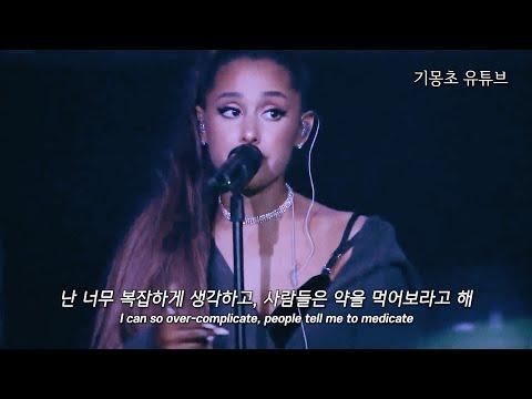 아리아나 그란데 - breathin [해석/자막/가사] (Ariana Grande)