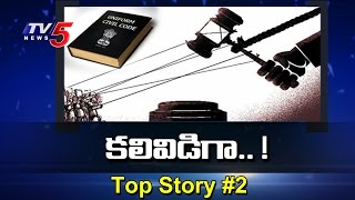 why-are-some-opposed-uniform-civil-code-top-story-2-telugu-news-tv5-news