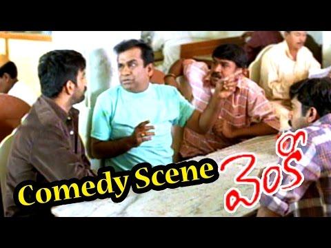 Venky Movie || Ravi Teja & Brahmanandam Hilarious Comedy  || Ravi Teja, Sneha video