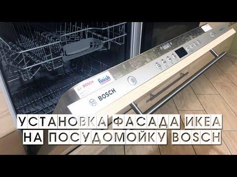 Установка фасада ИКЕА Метод на посудомоечную машину Bosch | СТРАСТИ ПО IKEA 14