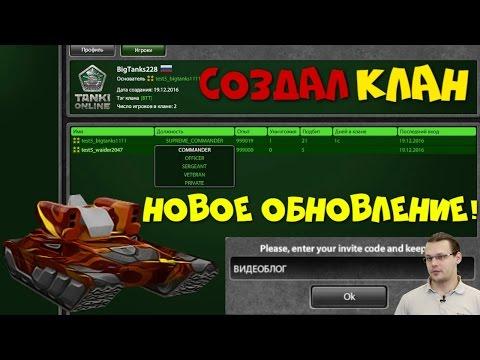 Как создать свою игру танки онлайн - Naturapura.ru