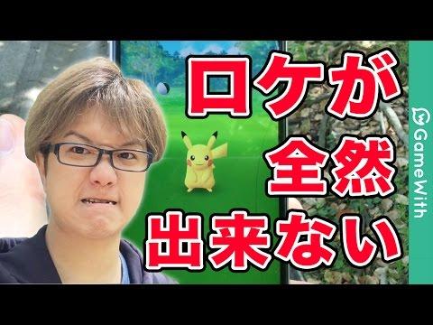 【ポケモンGO攻略動画】【ポケモンGO】巣変更当日!ピカチュウ狙いで来たら、それどころじゃなかった【Pokemon GO】  – 長さ: 8:56。