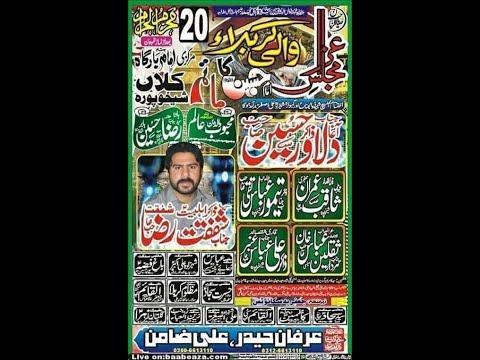 Live Majlis 20 Muharram 2019 Markazi Imam Bargah Kalan Sheikhupura (www.Baabeaza.com)