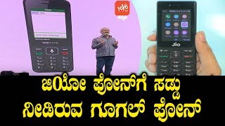 ಜಿಯೋ ಫೋನ್ಗೆ ಸಡ್ಡು ನೀಡಿರುವ ಗೂಗಲ್ ಫೋನ್ !   Jio Phone Vs Google Phone   YOYO TV Kannada News