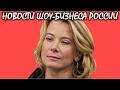 Юлия Высоцкая откровенно рассказала о состоянии дочери Маши. Новости шоу-бизнеса России.