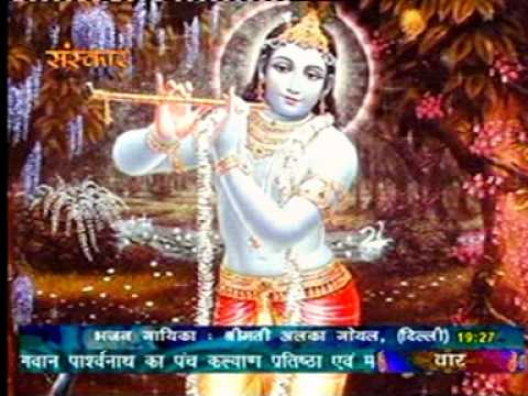Shyam Teri Murli.... Krishna Bhajan By Alka Goel video