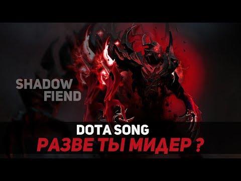 РАЗВЕ ТЫ МИДЕР?! [Song]