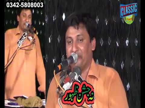 Zakir Ghulam Abbas Ratan Complate Jashan Moula Hassan