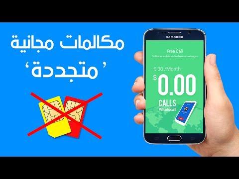احصل على مكالمات مجانية بدون توقف من خلال هاتفك الاندرويد | لن تحتاج الى شبكة الاتصال منذ اليوم !! thumbnail