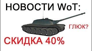 НОВОСТИ WoT: Скидка 40% на AMX CDC что это? Восстановить T28 Concept легко!!