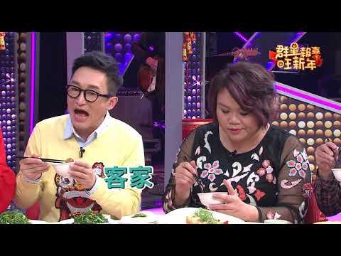 台灣-2018 客視-群星報喜旺新年》,祝福大家新年快樂!!