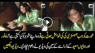 mahnoor baloch hot video with humayun saeed