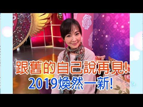 台綜-命運好好玩-20190123-跟舊的自己說再見 (郭昱晴、呂文婉)