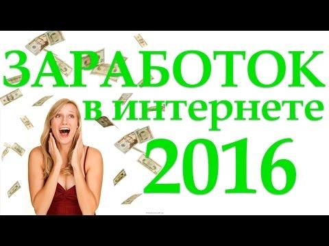 Как заработать деньги, как заработать в интернете без вложений, заработок в интернете 2016, бизнес!