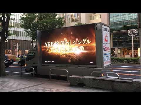 【AKB総選挙2018情報】今年のAKB選抜総選挙アドトラックきたー!名古屋での盛り上げにPR動画流しながら名古屋の街を「世界選抜総選挙アドトラック」が走ります