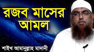 Jumar Khutba Rojob Maser Fojilot O Amol Somuho by Shaikh Amanullah Madani - New Bangla Waz