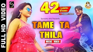 TAME TA THILA Brand New Song Video LubunTubun Humane Sagar Aseema