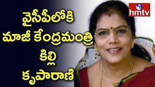 Former Minister Killi Kruparani to Meet YS Jaganmohan Reddy | hmtv
