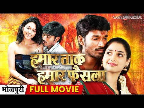हमार ताकत हमार फैसला | Hamaar Taqat Hamar Faisla - Bhojpuri Movies Full 2014 | Dhanush, Tammanah video